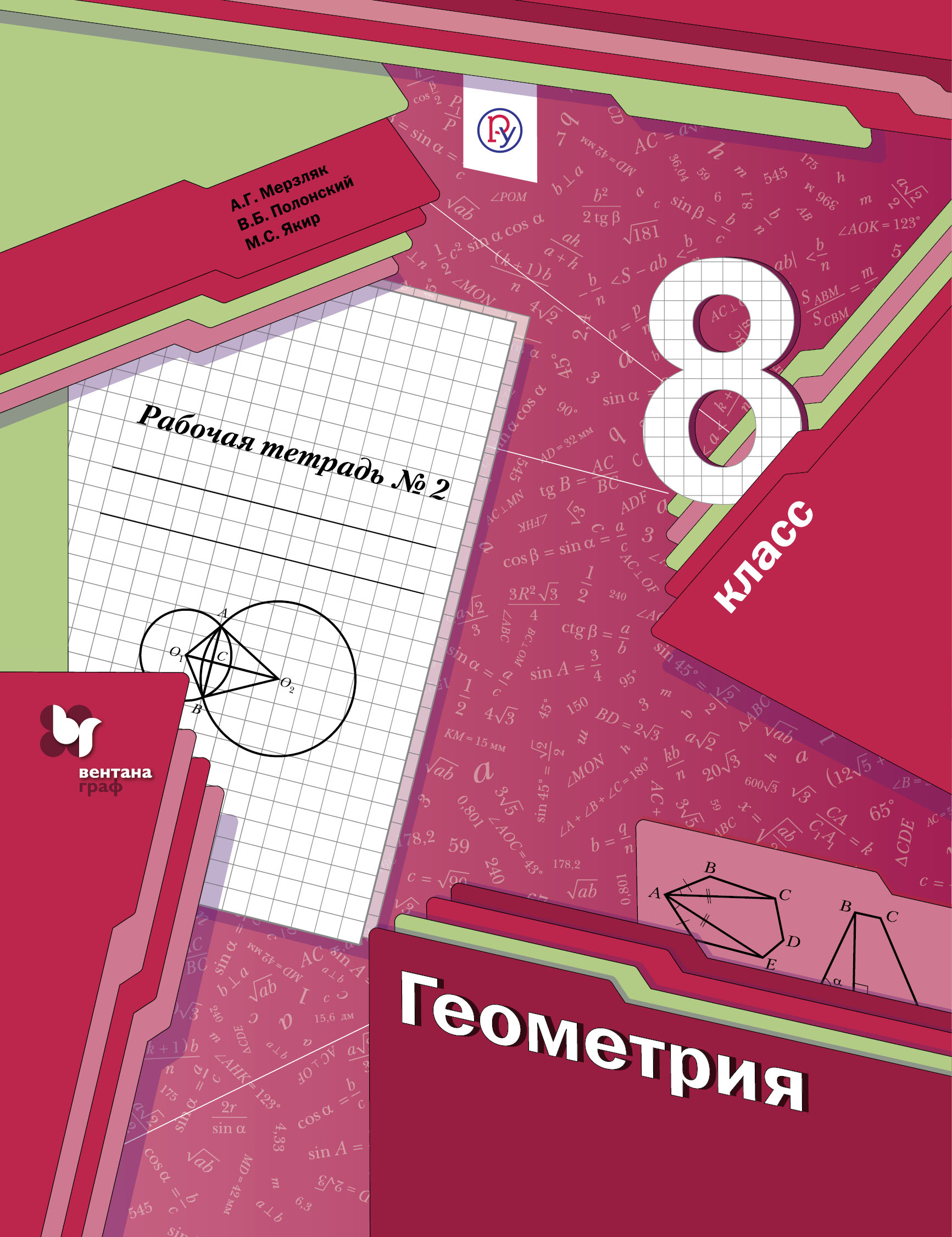Геометрия. 8класс. Рабочая тетрадь №2. ( Мерзляк А.Г., Полонский В.Б., Якир М.С.  )
