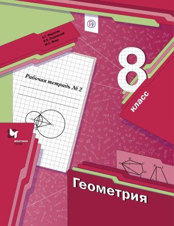 Геометрия. 8кл. Рабочая тетрадь №2. Мерзляк А.Г., Полонский В.Б., Якир М.С.