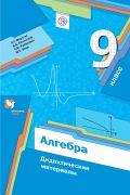 Линия УМК А. Г. Мерзляка. Алгебра (7-9) (баз.)