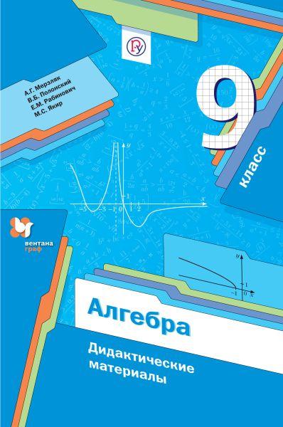 Алгебра. 9кл. Дидактические материалы. Изд.1
