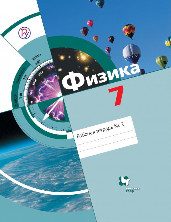 Физика. 7класс. Рабочая тетрадь №2. ( Хижнякова Л.С., Синявина А.А., Холина С.А.  )