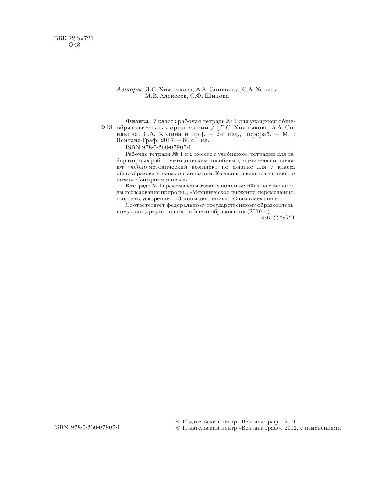 Классхижнякова физики ,синявина,холина,алексеев, по тетрадь шилова гдз-рабочая 7