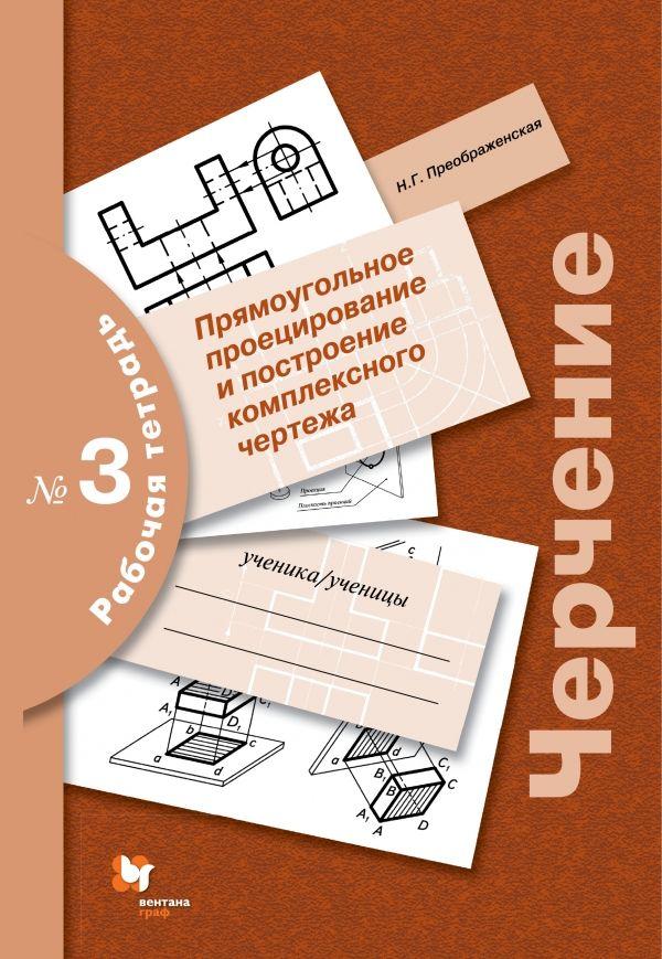 Черчение. Прямоугольное проецирование и построение комплексного чертежа. Рабочая тетрадь № 3. Преображенская Н.Г.