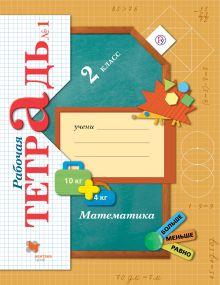 Математика. 2класс. Рабочая тетрадь №1 обложка книги