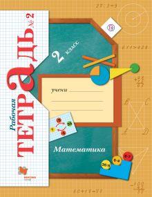 Математика. 2класс. Рабочая тетрадь №2 обложка книги