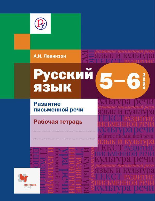 Русский язык. Развитие письменной речи. 5-6класс. Рабочая тетрадь - страница 0