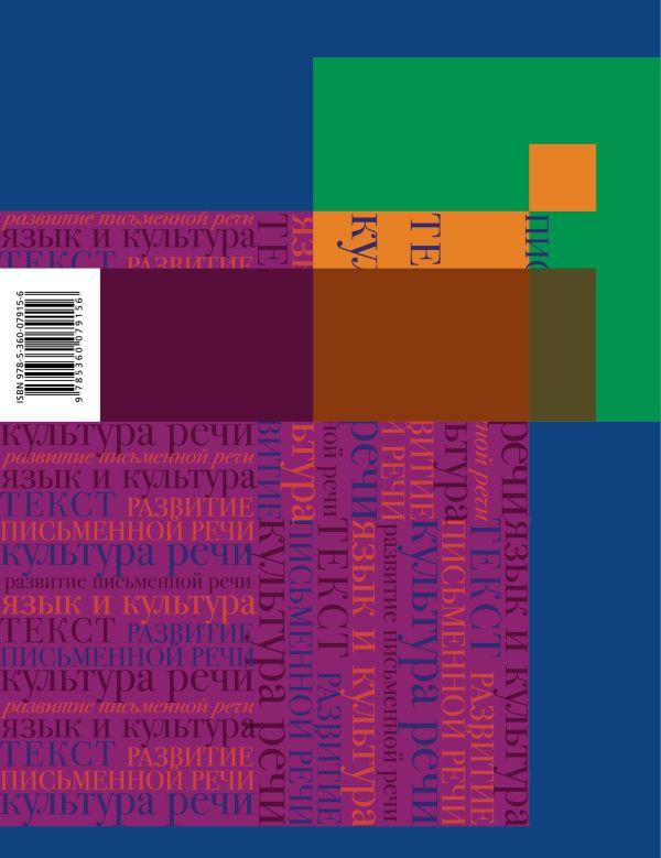 Русский язык. Развитие письменной речи. 5-6класс. Рабочая тетрадь - страница 7