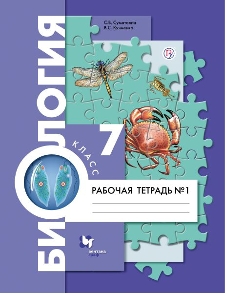 Биология. 7кл. Рабочая тетрадь №1. Изд.4