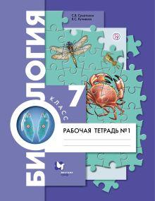 Биология. 7класс. Рабочая тетрадь №1. обложка книги