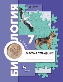 Биология. 7класс. Рабочая тетрадь №2. обложка книги
