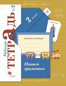 Кузнецова М.И. - Пишем грамотно. 2класс. Рабочая тетрадь №2. обложка книги