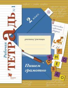 Кузнецова М.И. - Пишем грамотно. 2класс. Рабочая тетрадь №1. обложка книги