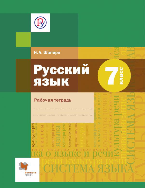 Русский язык. 7кл. Рабочая тетрадь.