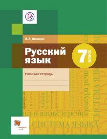 Шапиро Н.А. - Русский язык. 7класс. Рабочая тетрадь обложка книги