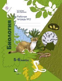Сухова Т.С. - Биология. 5-6кл. Рабочая тетрадь №2. обложка книги