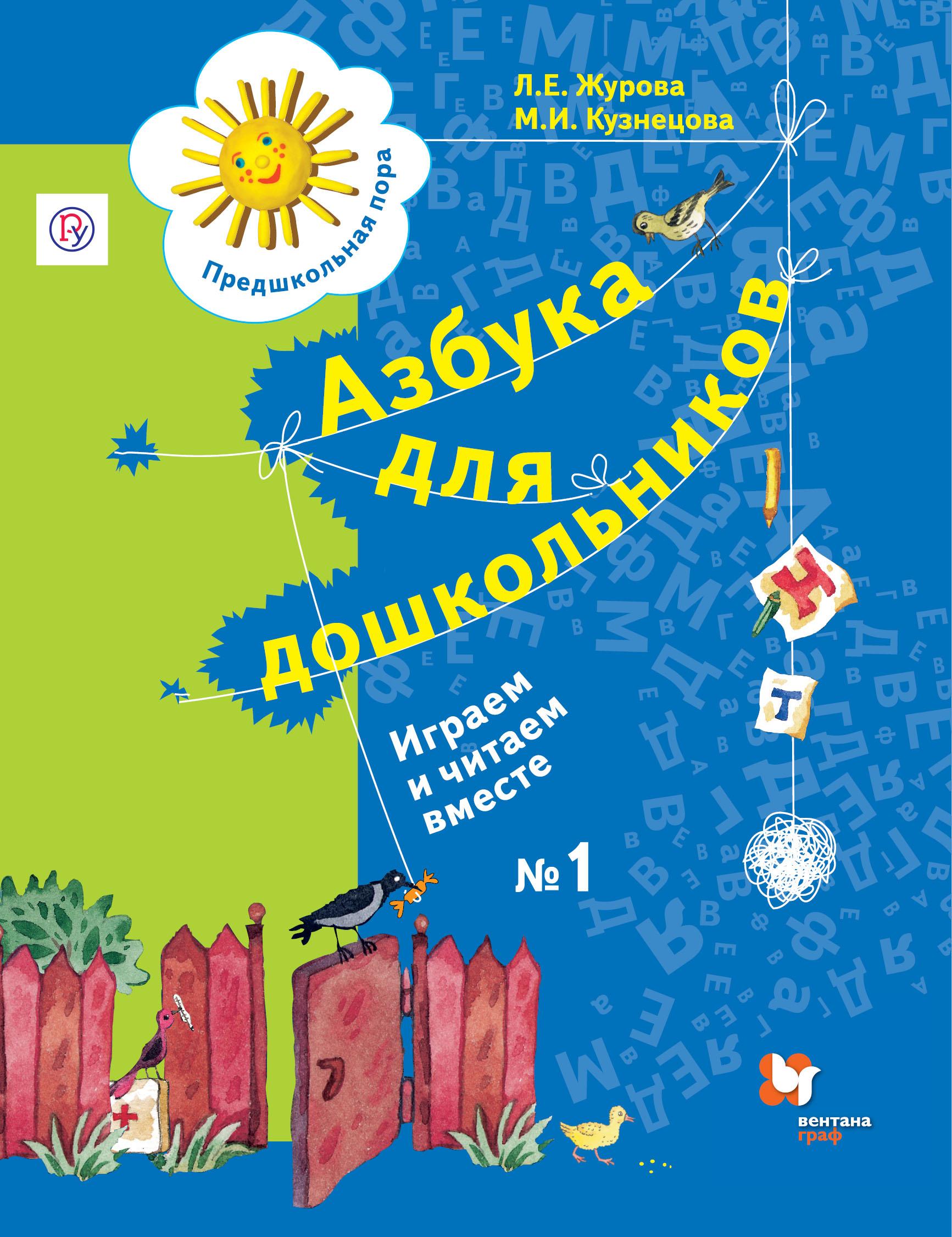 Азбука для дошкольников. Играем и читаем вместе. 5-7 лет. Рабочая тетрадь №1.