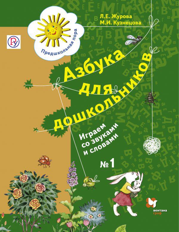 Азбука для дошкольников. Играем со звуками и словами. 5-7 лет. Рабочая тетрадь №1
