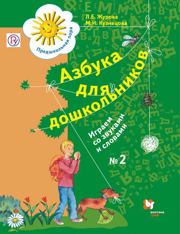 Азбука для дошкольников. Играем со звуками и словами. 5-7 лет. Рабочая тетрадь №2.