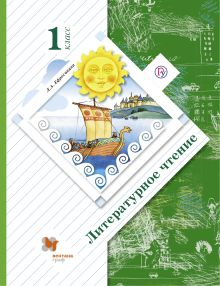 Ефросинина Л.А. - Литературное чтение. 1кл. Учебник. обложка книги
