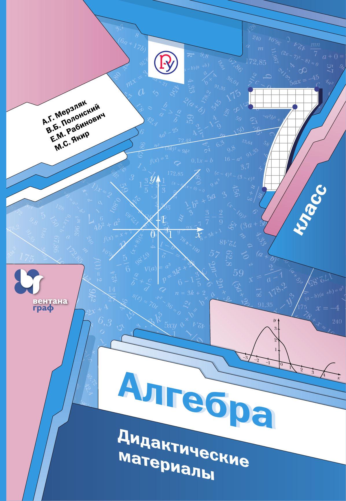 Алгебра. 7класс. Дидактические материалы. ( Мерзляк А.Г., Полонский В.Б., Рабинович Е.М.  )