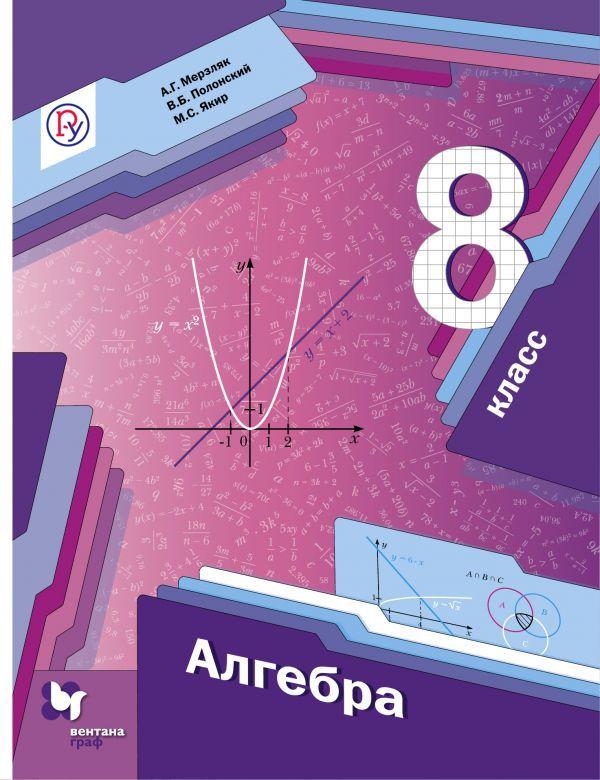 Алгебра. 8класс. Учебник Мерзляк А.Г., Полонский В.Б., Якир М.С.