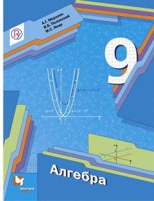 Алгебра. 9класс. Учебник обложка книги