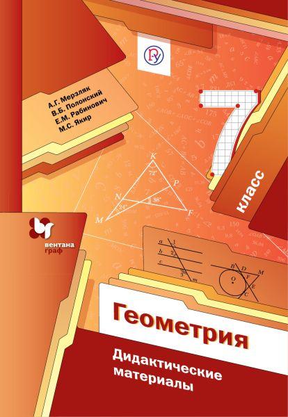 Геометрия. 7кл. Дидактические материалы. Изд.1