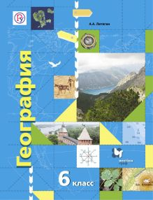 География. 6класс. Учебник обложка книги