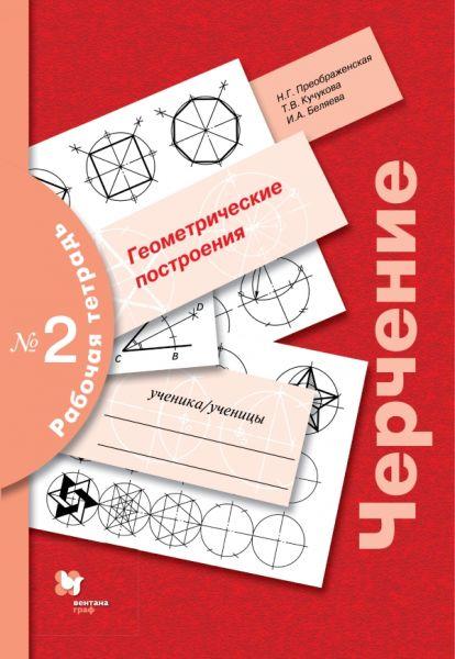Черчение № 2. Геометрические построения. 7-9кл. Рабочая тетрадь.