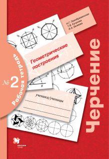 Преображенская Н.Г. - Черчение № 2. Геометрические построения. 7-9кл. Рабочая тетрадь. обложка книги