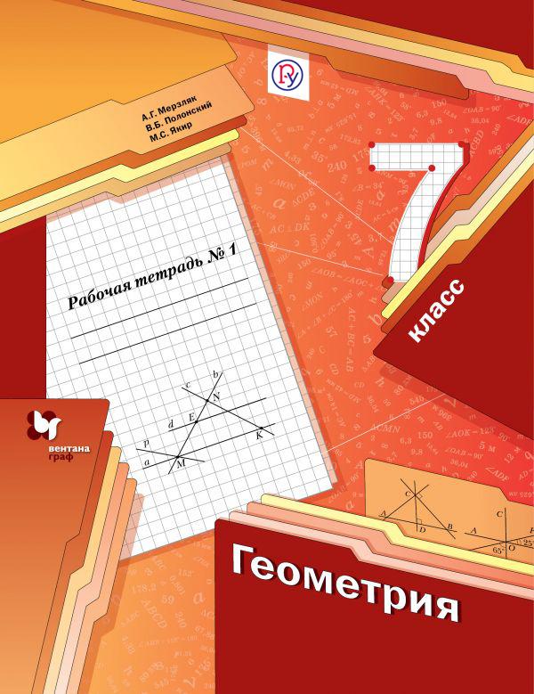 Геометрия. 7клаcc. Рабочая тетрадь №1 ( Мерзляк А.Г., Полонский В.Б., Якир М.С.  )