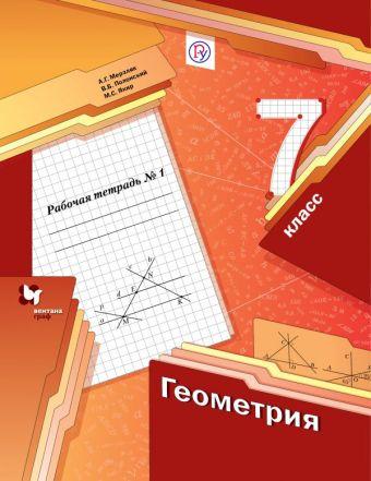 Геометрия. 7класс. Рабочая тетрадь №1 Мерзляк А.Г., Полонский В.Б., Якир М.С.