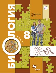 Маш Р.Д. - Биология. 8кл. Учебник. обложка книги