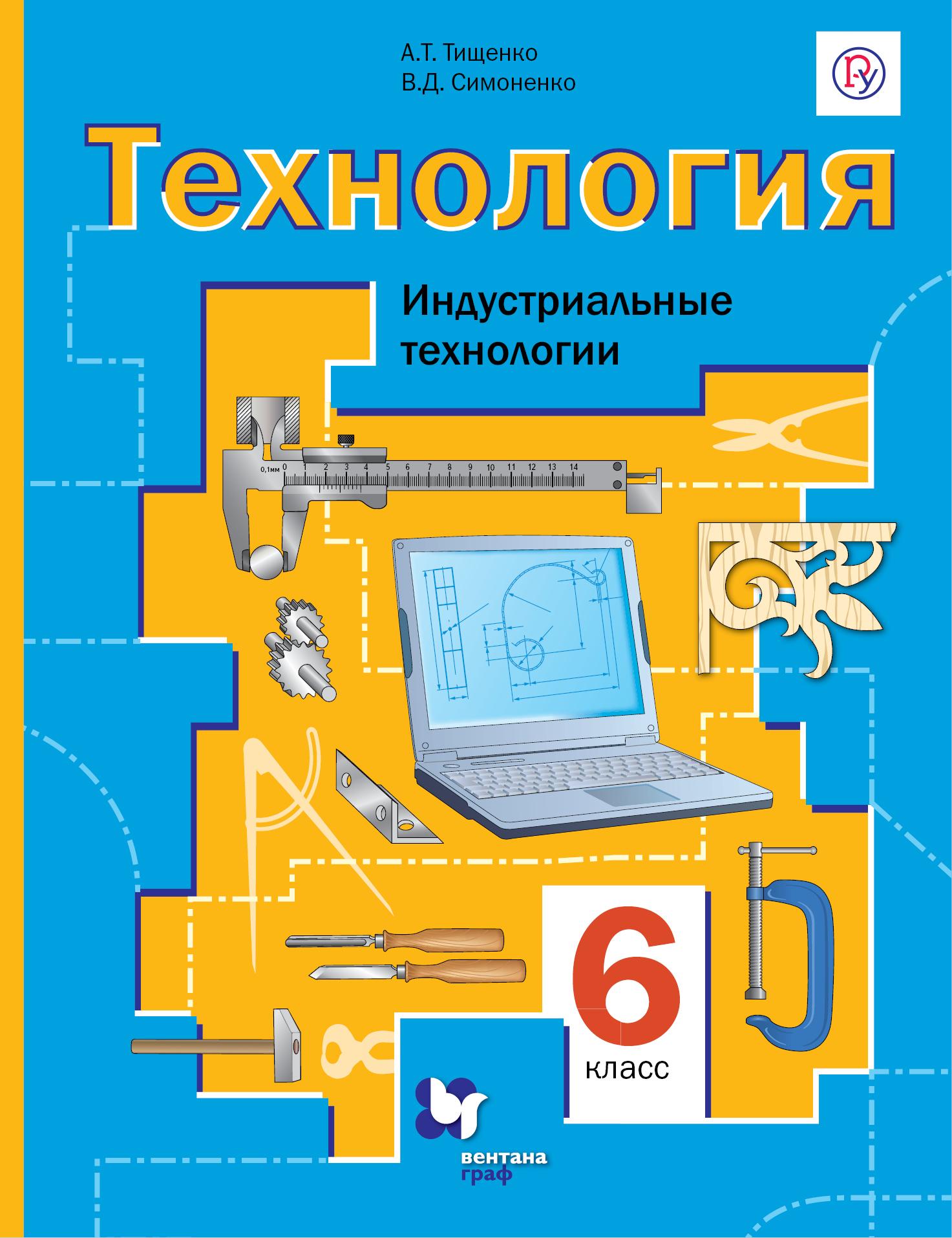 Технология. Индустриальные технологии. 6кл. Учебник.