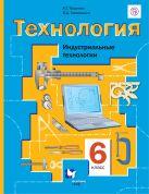 Технология. Индустриальные технологии. 6класс. Учебник.
