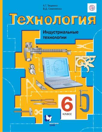 Технология. Индустриальные технологии. 6кл. Учебник. Тищенко А.Т., Симоненко В.Д.