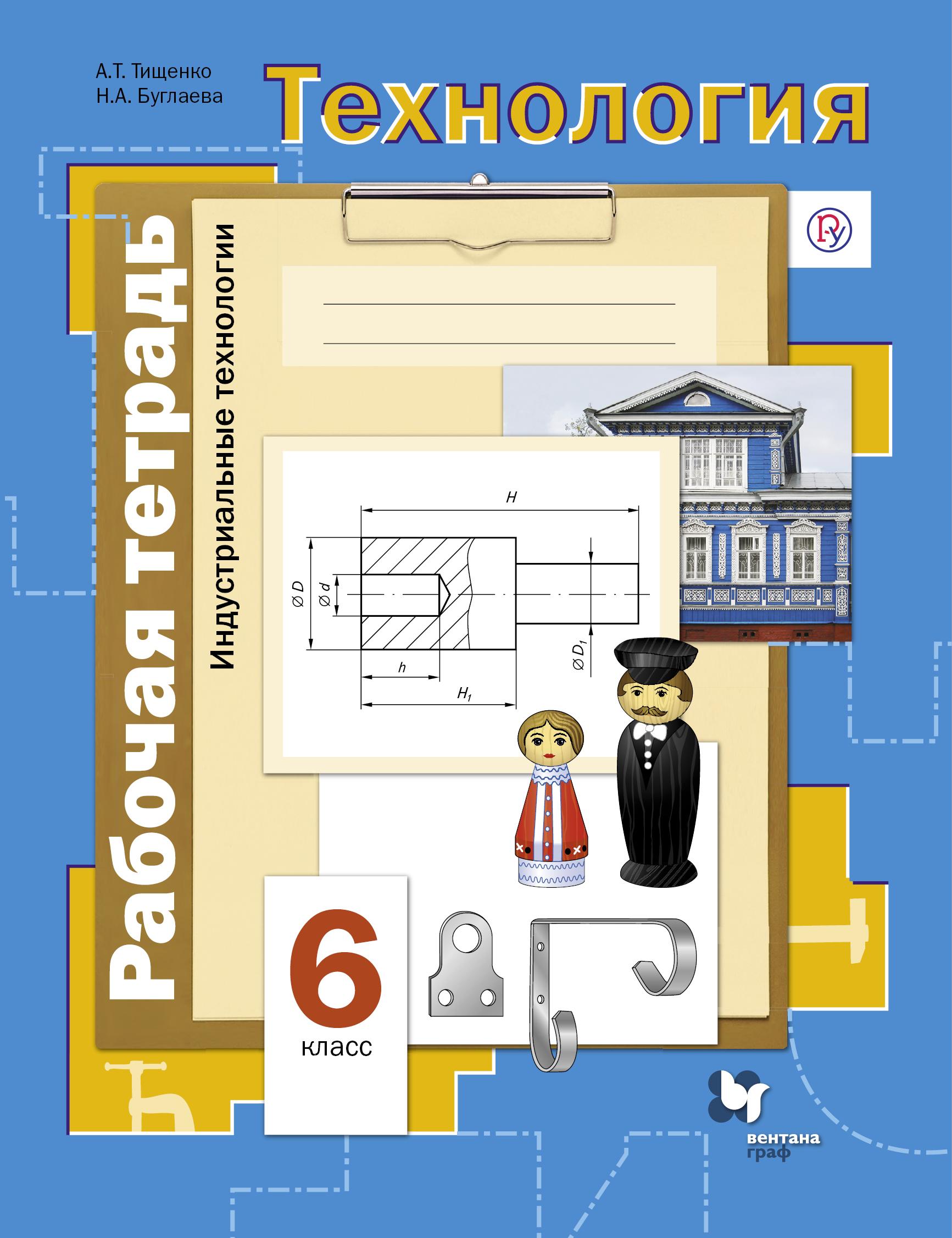 Технология. Индустриальные технологии. 6кл. Рабочая тетрадь. ( Тищенко А.Т., Буглаева Н.А.  )