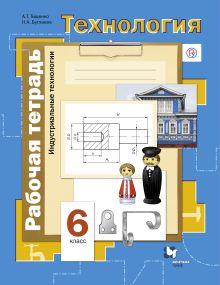 Тищенко А.Т., Буглаева Н.А. - Технология. Индустриальные технологии. 6класс. Рабочая тетрадь. обложка книги