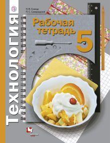 Синица Н.В., Самородский П.С. - Технология. 5класс. Рабочая тетрадь. обложка книги