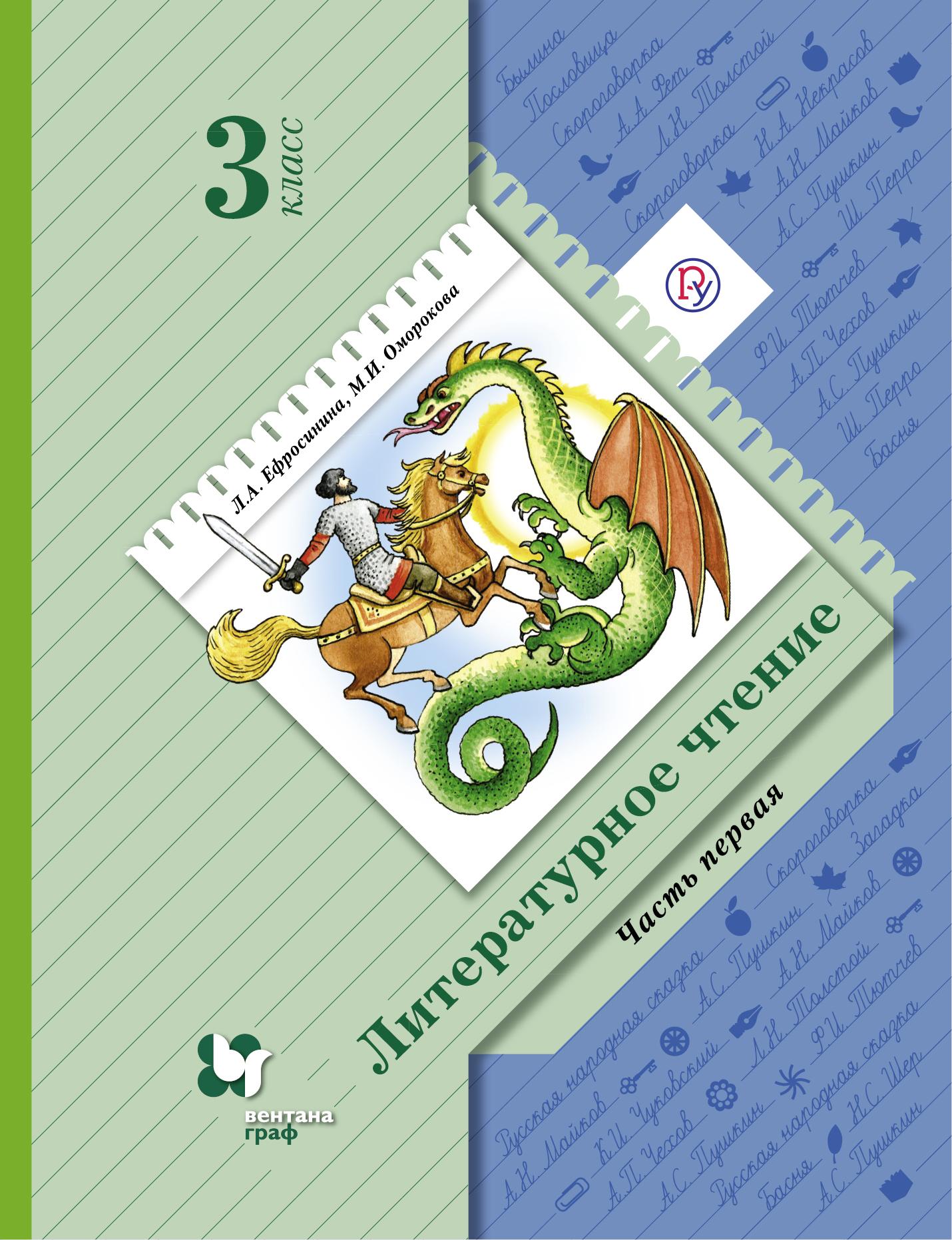 Литературное чтение. 3кл. Учебник Ч.1.