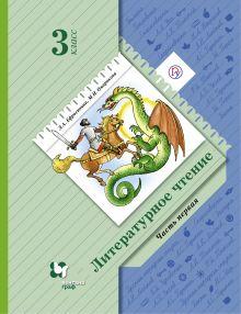 Ефросинина Л.А., Оморокова М.И. - Литературное чтение. 3кл. Учебник Ч.1. обложка книги