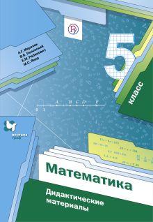 Математика. 5класс. Дидактические материалы обложка книги