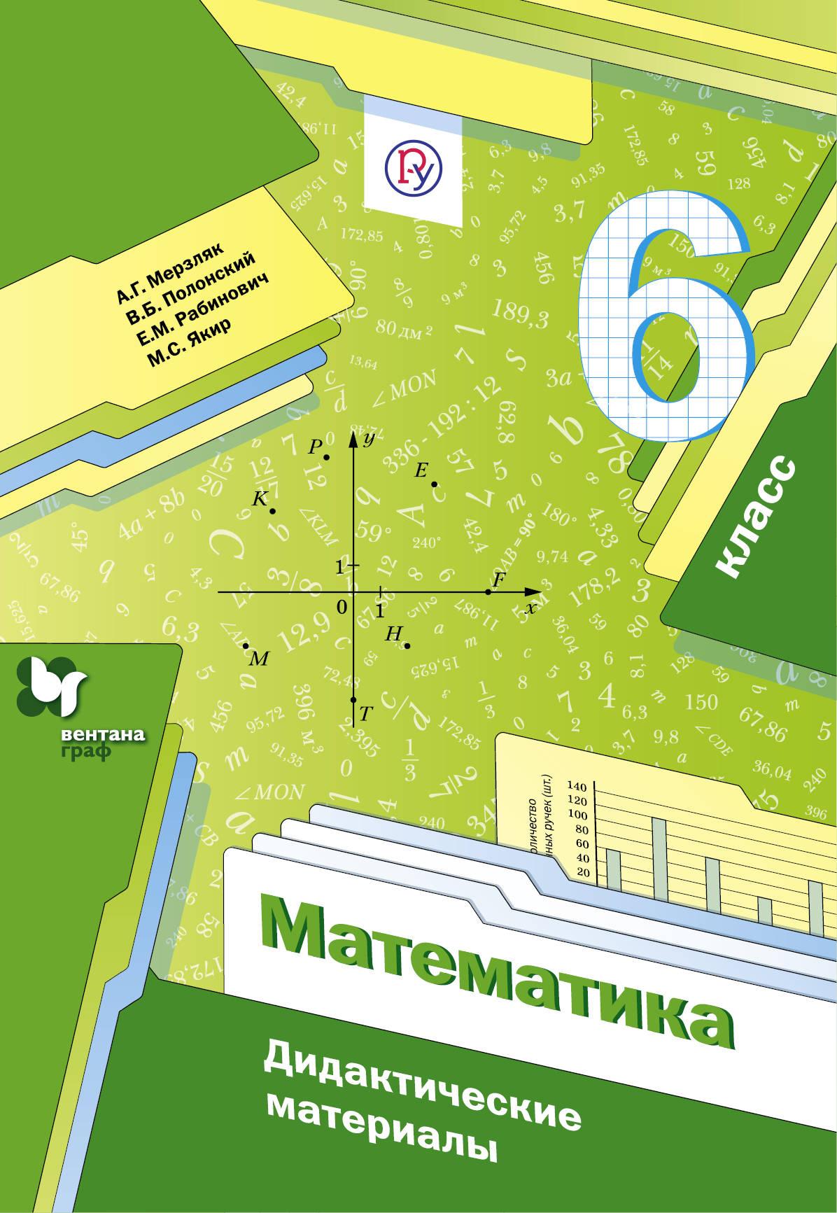 Математика. 6класс. Дидактические материалы
