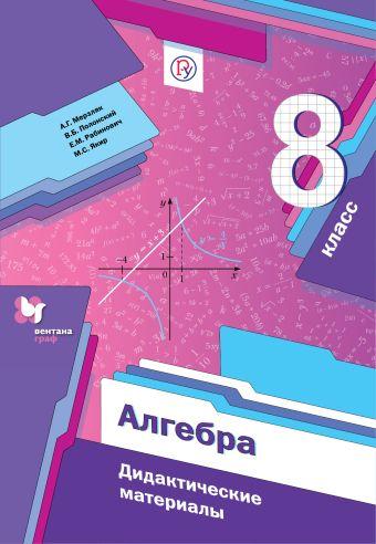 Алгебра. 8кл. Дидактические материалы. Мерзляк А.Г., Полонский В.Б., Рабинович Е.М.