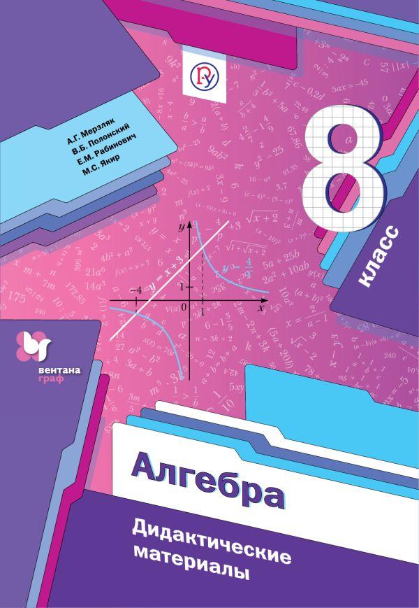 Алгебра. 8класс. Дидактические материалы Мерзляк А.Г., Полонский В.Б., Рабинович Е.М.