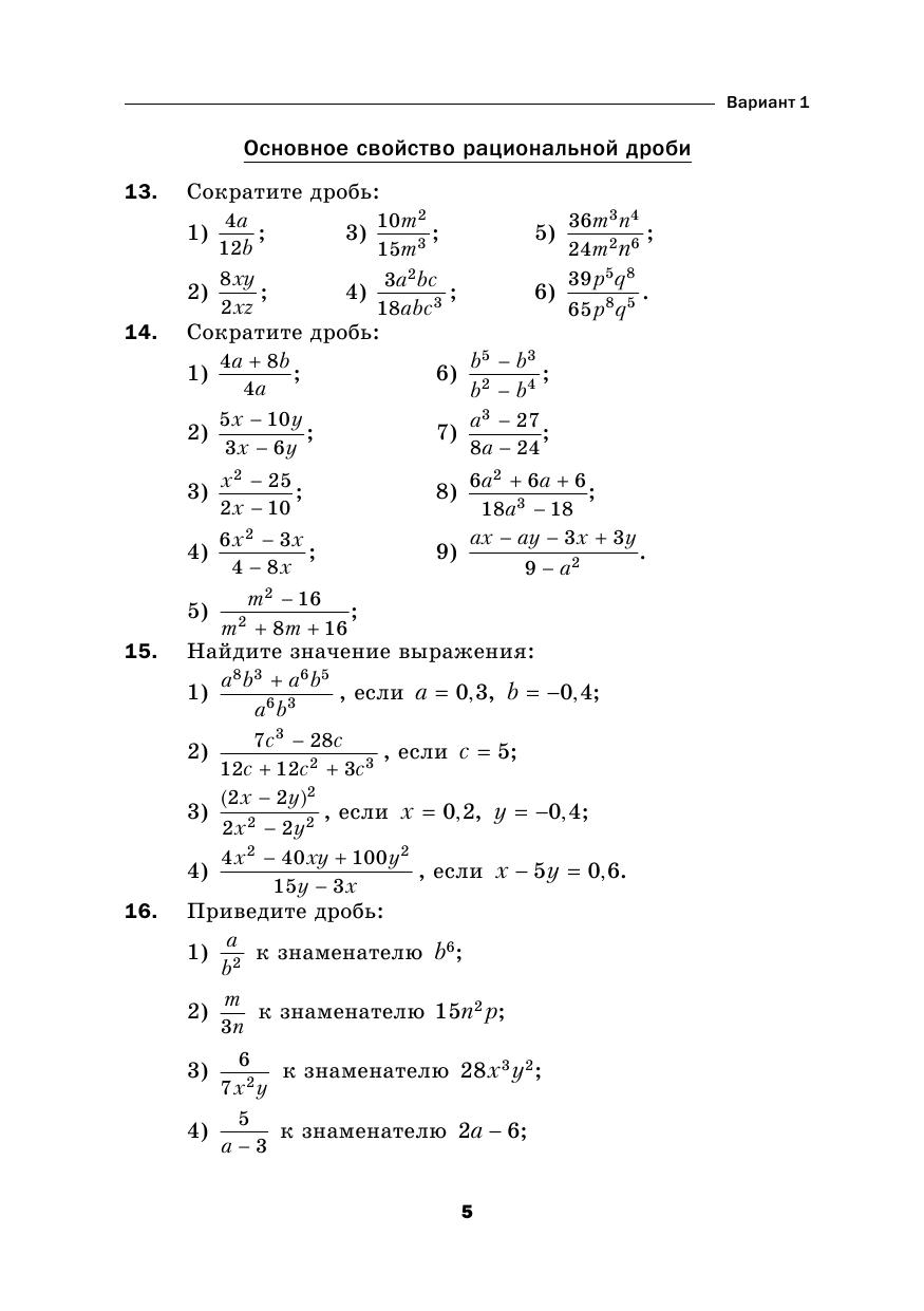 Решебник класс мерзляк дидактический материал фгос 5