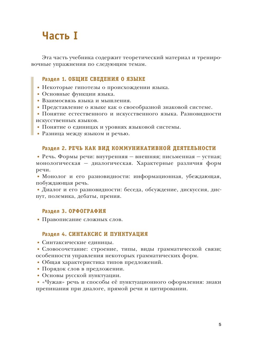 Подскажите Где Скачать Гдз По Русскому Языку 10 Класс Гусарова