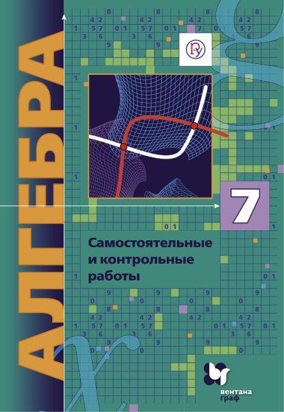Алгебра (углубленное изучение). Самостоятельные и контрольные работы. 7кл. Дидактические материалы.
