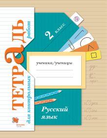 Русский язык. Тетрадь для контрольных работ. 2класс. Рабочая тетрадь. обложка книги