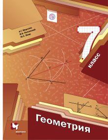 Геометрия. 7класс. Учебник обложка книги